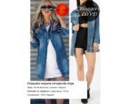 Proveedores Chaqueta jeans